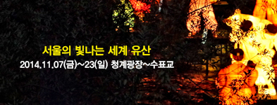 서울의 빛나는 세계 유산: 2014.11.07(금)~23(일) 청계광장~수표교