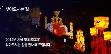 찾아오시는 길: 2014년 서울 빛초롱축제 찾아오시는 길을 안내해 드립니다.