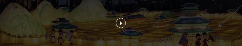 2014서울 빛초롱 동영상