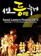 서울등축제 2013 포스터
