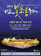 서울등축제 2012 포스터